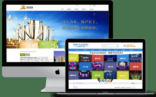 集团企业网站建设